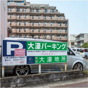 月極駐車場運営